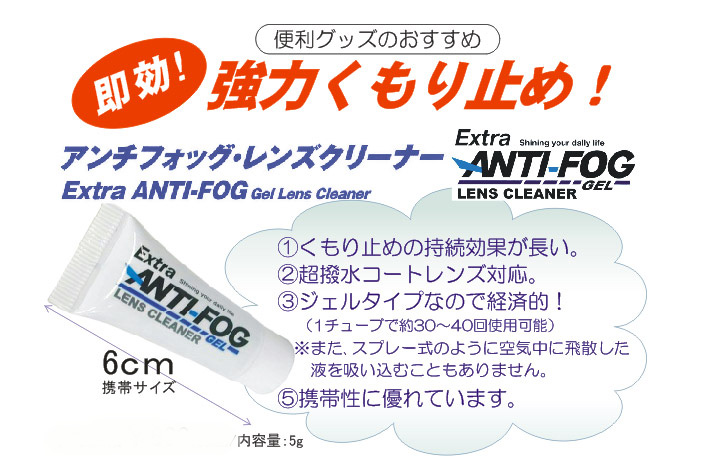 anti_fog_3