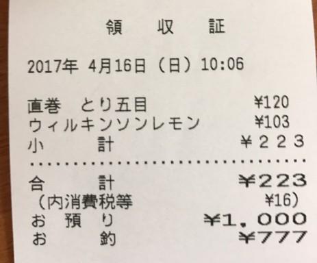 20170416_015443000_iOS